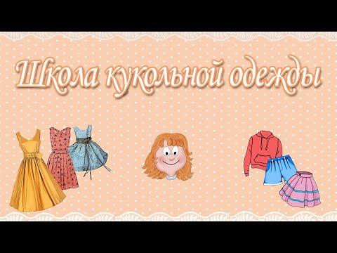 Уроки шитья юбки видео