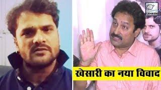 Vinay Bihari ने उठाये Khesari पर कई सवाल, कहा 'सामने आकर बात करे' | Lehren Bhojpuri