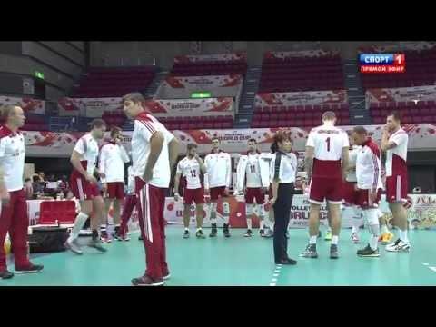 Волейбол Кубок мира 2015. Польша Россия 09.09.2015. Спорт 1