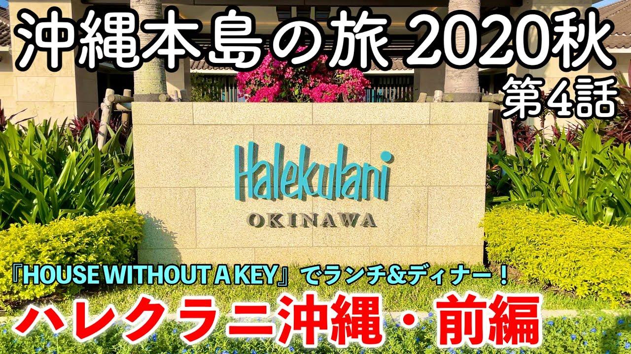 ランチ ハレクラニ 沖縄