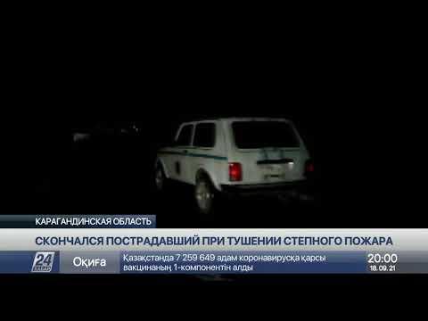 Скончался пострадавший при тушении степного пожара в Карагандинской области