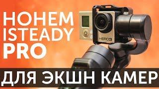 Стедикам Hohem iSteady Pro для GoPro 3 4 5 6 7 YI 4K SJCAM обзор и отзыв владельца