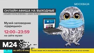 Что интересного посмотреть на самоизоляции в субботу - Москва 24