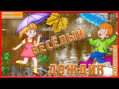 Фоновый футаж дождь  дети под дождём   Весёлый дождь