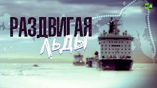 Раздвигая льды. Будни российского ледокольного флота