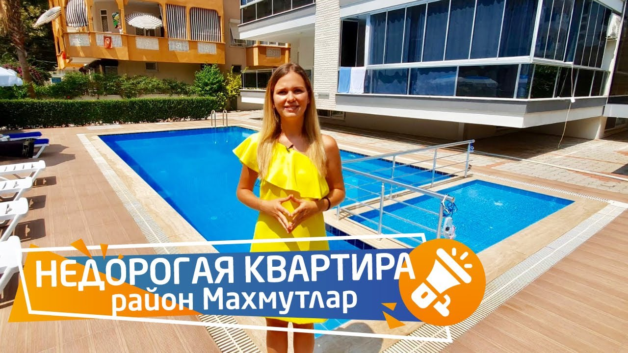 Недорогая недвижимость турции аренда квартиры дома дубай