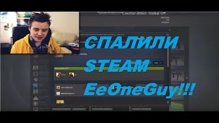 СПАЛИЛИ STEAM EeOneGuy!!!
