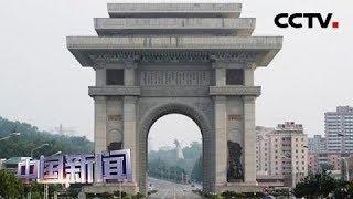 [中国新闻] 朝鲜批评美国坚持对朝敌视政策 | CCTV中文国际