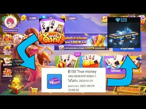 สอนหาเงินเติมเกมฟีฟายฟรีๆด้วยเเอพเเฮมปี้ดัมมี่ได้จริง100%✅