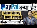 How to make money fast on Paypal? | Best Investment for Students? | Sipira