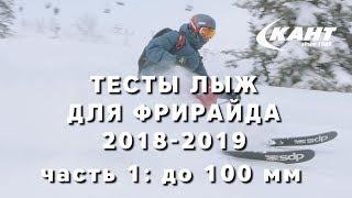 Тест широких универсальных лыж в Шерегеше: лыжи с талией до 100 мм