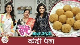 Kandi Pedha Recipe In Marathi   कंदी पेढा   Aamhi Doghi Movie Special   Mukta Barve   Priya Bapat