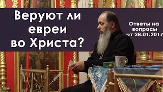 Веруют ли евреи во Христа? (прот. Владимир Головин)