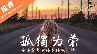 伊晗 - 孤獨為榮「不過就是幸福來得晚一些 」♪Karendaidai♪