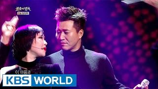 Gain (With Kim JongMin) - Invitation | 가인 (With 김종민) - 초대 [Immortal Songs 2 / 2017.02.18]