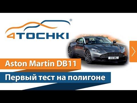 Aston Martin DB11 первый тест на полигоне