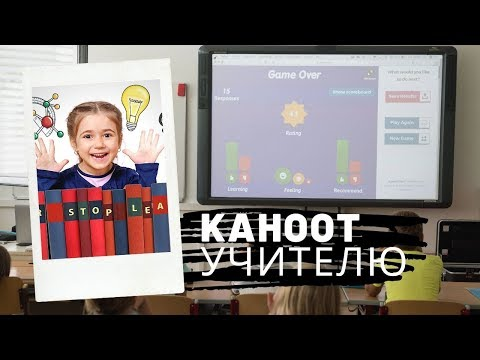 Как создать игру в Kahoot 2019: Самый Популярный ИКТ Инструмент В Классе | Учителю