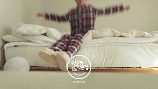 ENG) 침대정리 매트리스 바꾸다~ 꿀잠 자는 방법 […