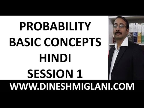 PROBABILITY BASIC CONCEPTS in HINDI SESSION 1 BY DINESH MIGLANI SIR