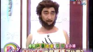 2009/5/5 全民最大黨.
