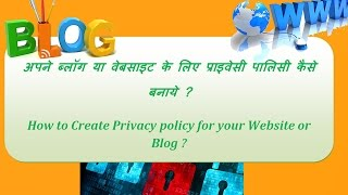 How to Create Privacy Policy for Your website or Blog ? (in Hindi)