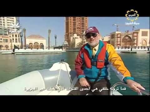 عمارات الواجهات المائية : دولة قطر [Mr Fashion]