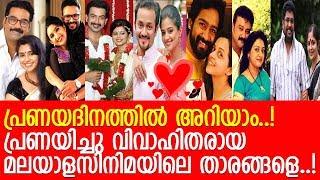 പ്രണയിച്ച് വിവാഹിതരായ താരജോടികള കണ്ടോ..! l Malayalam film industry happily married star couples