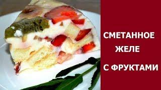 Торт со сметанным кремом с желатином и фруктами
