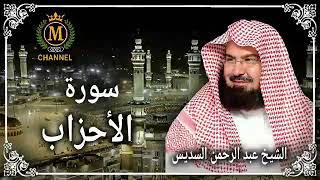 SHEIKH ABDURRAHMAN ASSUDAIS - SOORAH AL-AHZAAB