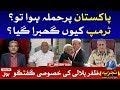 Tajzia With Sami Ibrahim Full Episode 21st Jan 2020 | BOL News