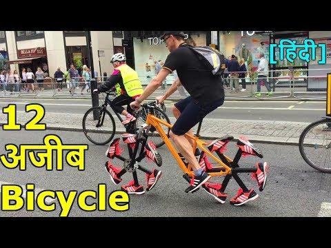 [Hindi] 12 Strange Bicycle !! 12 अजीब साइकिल
