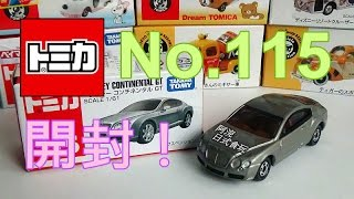 《TOMICA》#15 多美小汽車 開箱!Bentley Continental GT No.115
