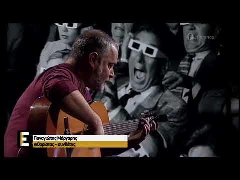 Download Panagiotis Margaris plays Hotel California (The Eagles)