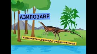 Динозавры триаса | Познавательное видео про динозавров для детей | Азилозавр