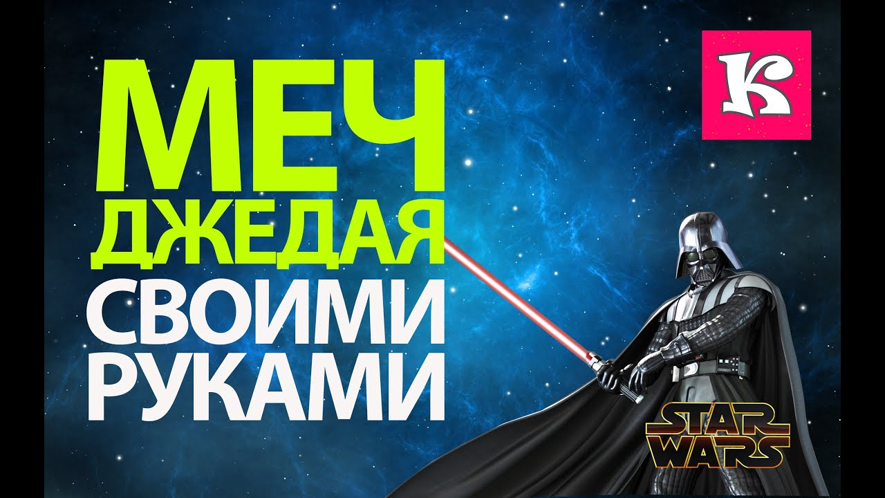 Звездные войны меч своими руками