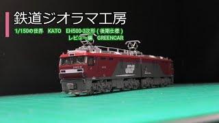 #鉄道ジオラマ工房 1/150の世界 KATO EH500 3次形(後期仕様)をレビュー編