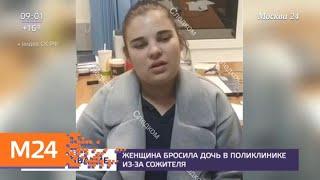 Смотреть видео Оставившая свою дочь в поликлинике женщина дает показания - Москва 24 онлайн