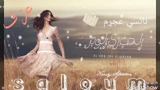 الحب زي الوتر - نانسي عجرم - موسيقى فقط | cover El Hob Zay El Watarr - Nancy Ajram