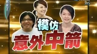2010.09.23康熙來了完整版 康熙明星調查局(下)