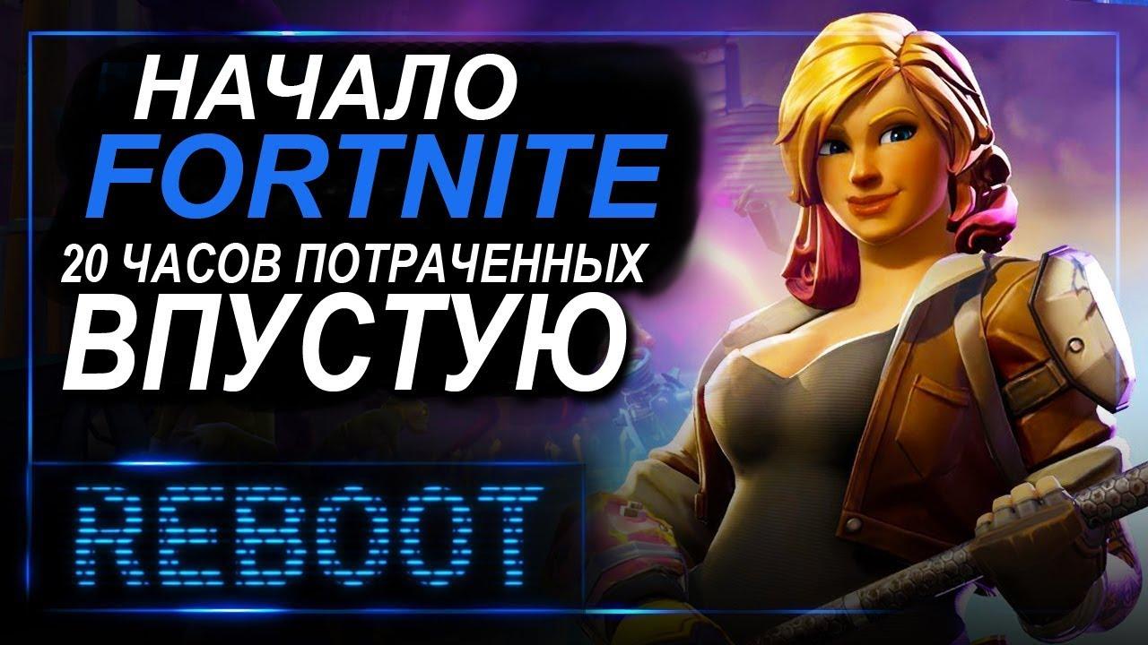 Начало Fortnite: 20 часов, некогда потраченные впустую – Перезагрузка Эпизод 11