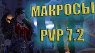 WOW Legoin PVP Guide macros Subtlety Rogue 7.2 ПВП Гайд макросы ШД роги