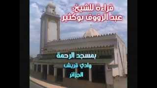 الشيخ عبد الرؤوف بوكثير سورة الأعراف abderraouf boukthir wmv