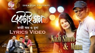 Kazi Shuvo & Muna - Ektai Mon (lyric Video) | Bangla New Song 2017 | Soundtek