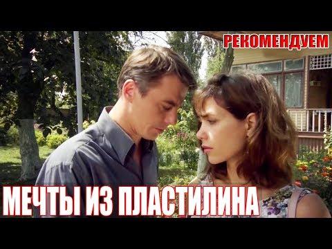 ТАКОЕ должны посмотреть все! МЕЧТЫ ИЗ ПЛАСТИЛИНА Русские мелодрамы новинки, фильмы Hd