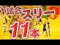 1試合スリー11本成功!! レンジ広すぎ!!【無限 NO LIMIT#7 永井 智佳滋(181cm/小山城…