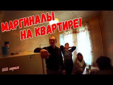 МАРГИНАЛЫ НА КВАРТИРЕ / 355 серия (18+)