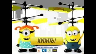 миньоны купить игрушку в санкт петербурге.mp4(http://fly-minion.shopp24.ru/ Летающие миньоны - несравненный хит этого лета! Любимые герои теперь летают! Очаровательны..., 2015-08-12T20:10:13.000Z)