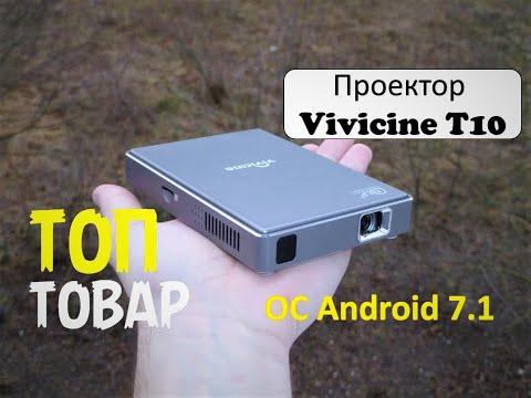 Шикарный смарт мини-проектор Vivicine T10. Маленький и мощный. ОБЗОР. Mini Projector Review