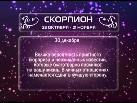Гороскоп на 30 декабря 2017 года — Гороскоп