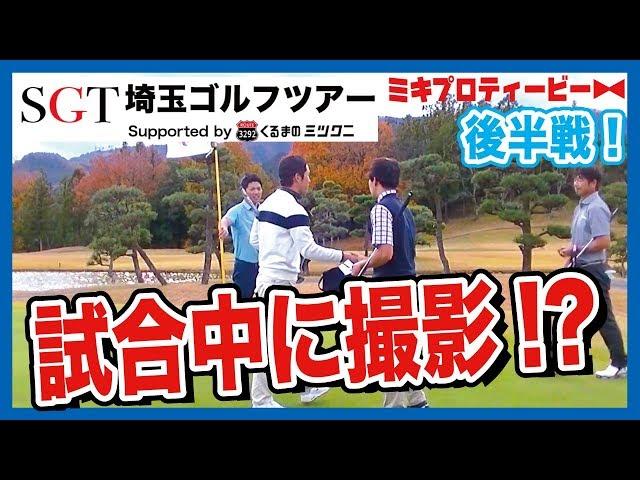三木プロTV、とうとう試合中に撮影する!?埼玉ゴルフツアー【後半】【くるまのミツクニ】【三木龍馬】